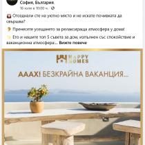 Happy Homes София Facebook реклама (12)