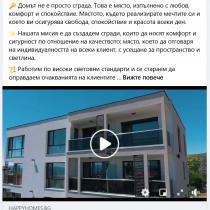 Happy Homes София Facebook реклама (2)