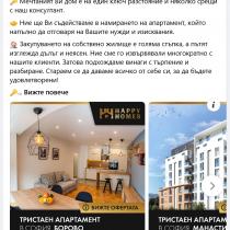 Happy Homes София Facebook реклама (3)