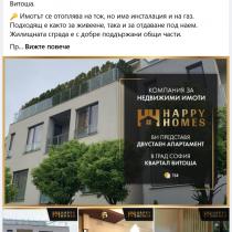 Happy Homes София Facebook реклама (4)
