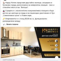 Happy Homes София Facebook реклама (5)