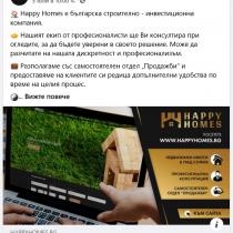 Happy Homes София Facebook реклама (6)