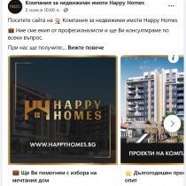 Happy Homes София Facebook реклама (7)