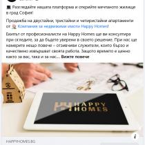 Happy Homes София Facebook реклама (8)