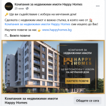 Happy Homes София Facebook реклама (9)